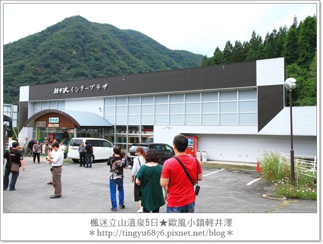 輕井澤123.JPG
