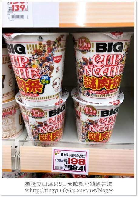 輕井澤165.JPG