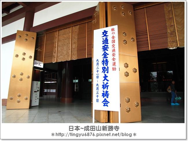 新勝寺81.JPG