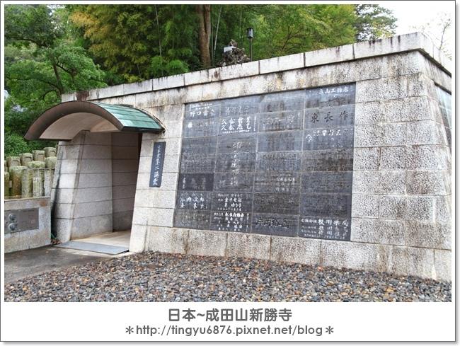 新勝寺117.JPG