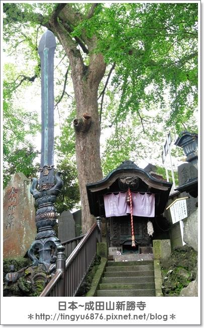 新勝寺127.JPG