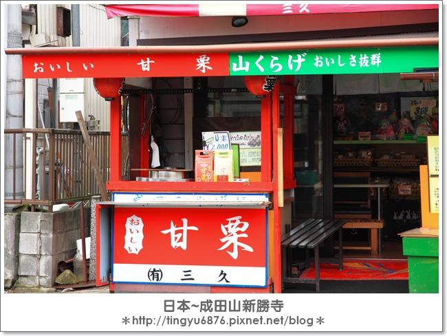 新勝寺157.JPG