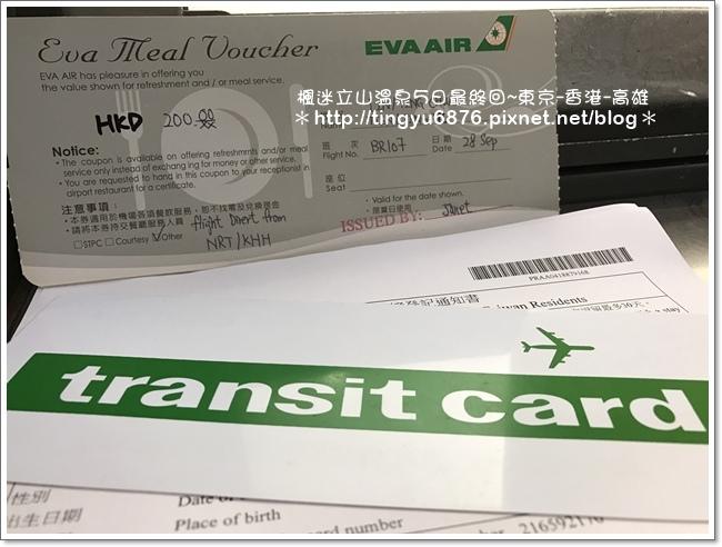 東京-香港74.JPG