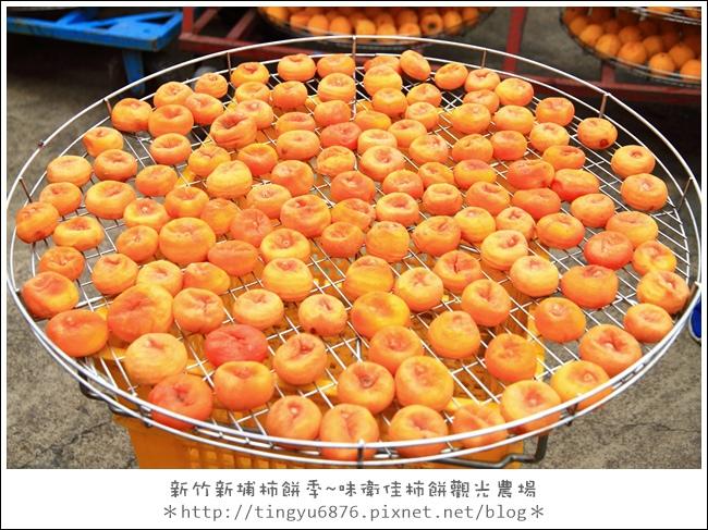 味衛佳柿餅34.JPG