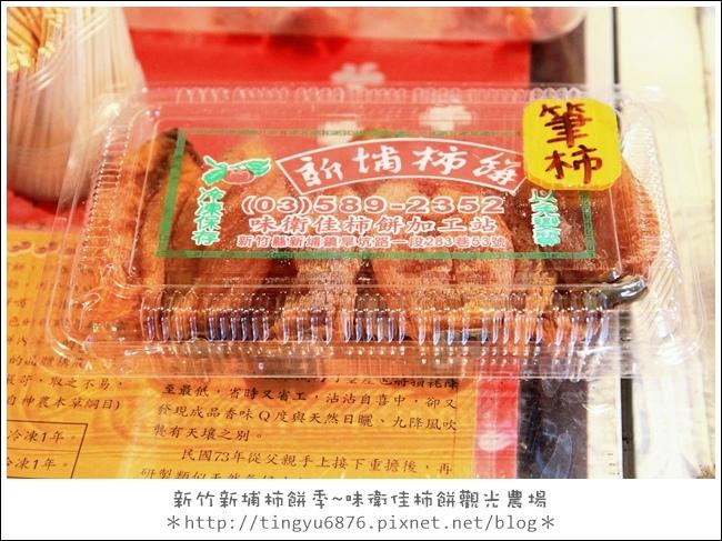 味衛佳柿餅45.JPG