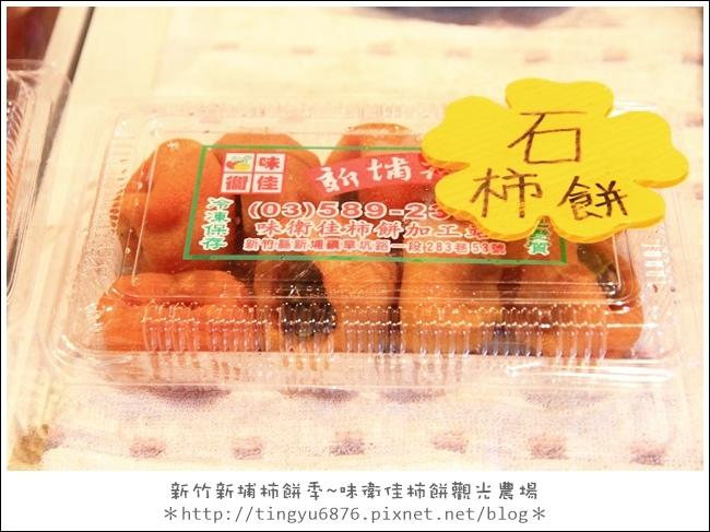 味衛佳柿餅46.JPG