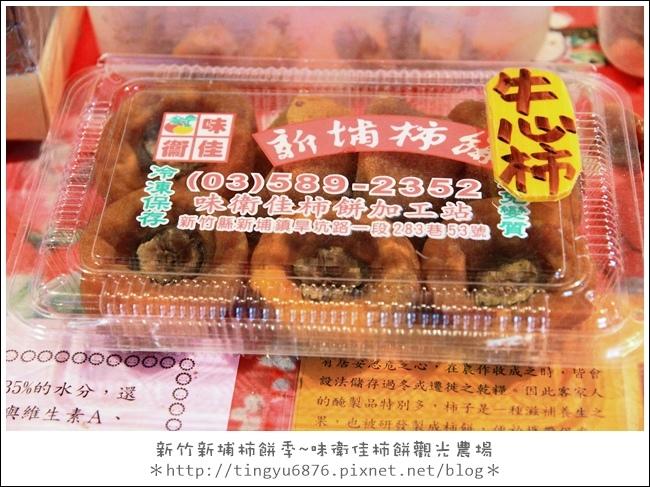 味衛佳柿餅47.JPG