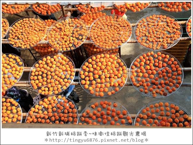味衛佳柿餅74.JPG