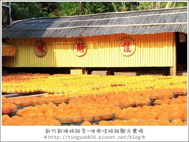 味衛佳柿餅112.JPG