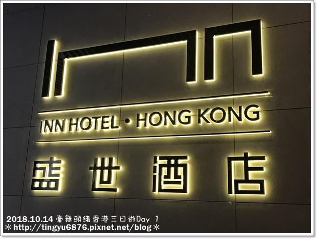 香港Day 1 25.JPG