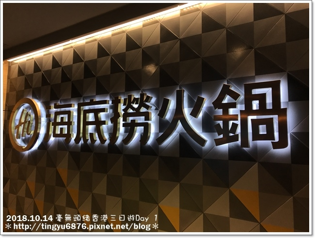 香港Day 1 43.JPG