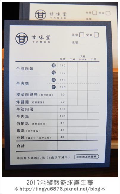 台東美食11.JPG