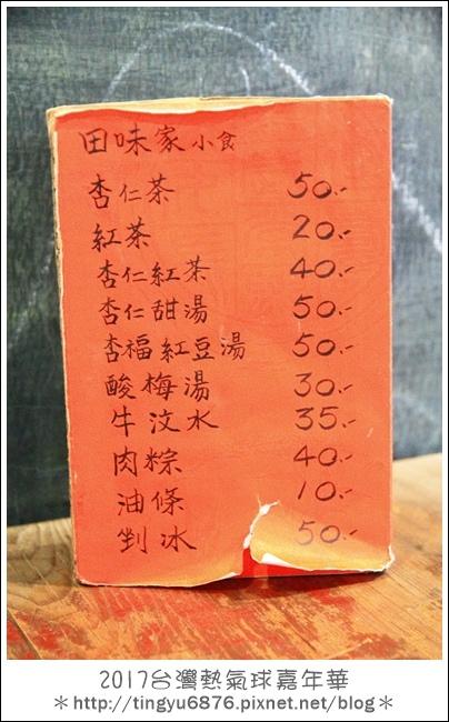 台東美食33.JPG