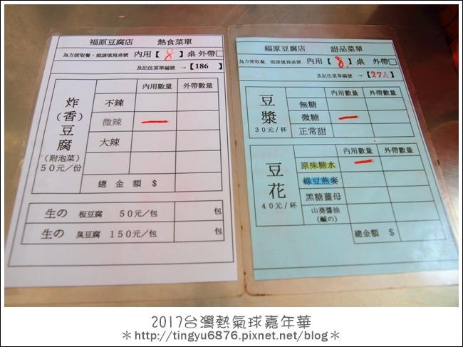 台東美食02.JPG