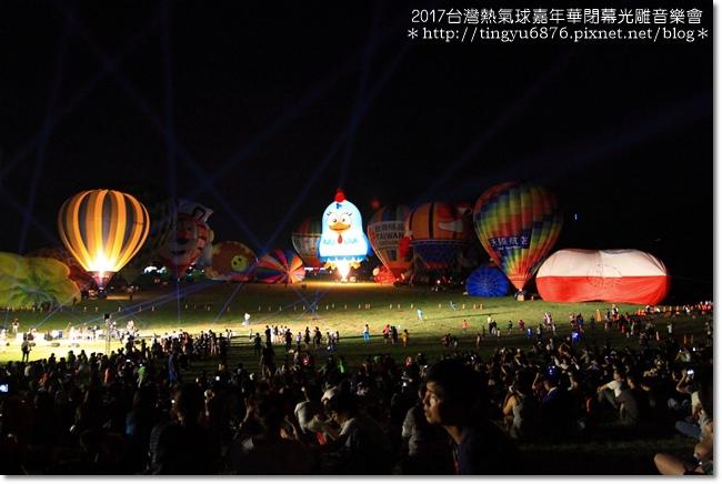 熱氣球嘉年華光雕秀70.JPG