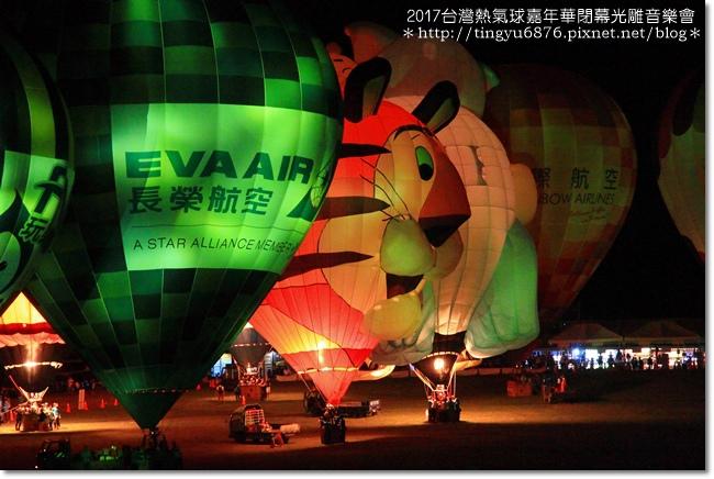 熱氣球嘉年華光雕秀105.JPG