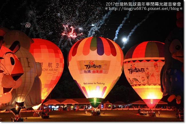 熱氣球嘉年華光雕秀109.JPG