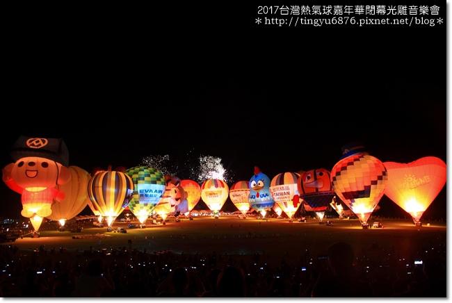 熱氣球嘉年華光雕秀111.JPG