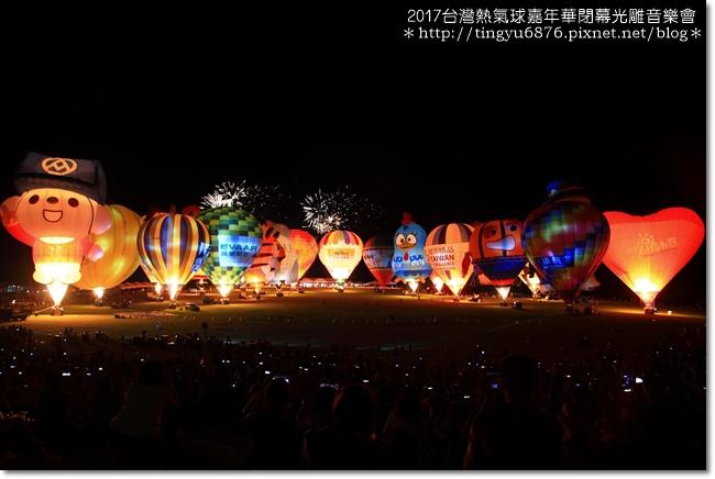 熱氣球嘉年華光雕秀113.JPG