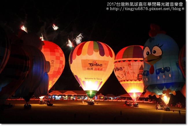 熱氣球嘉年華光雕秀116.JPG