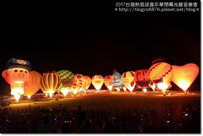 熱氣球嘉年華光雕秀118.JPG