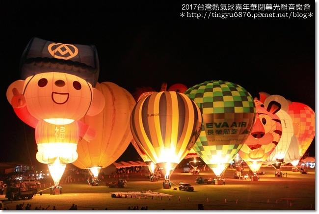 熱氣球嘉年華光雕秀121.JPG