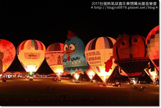 熱氣球嘉年華光雕秀123.JPG