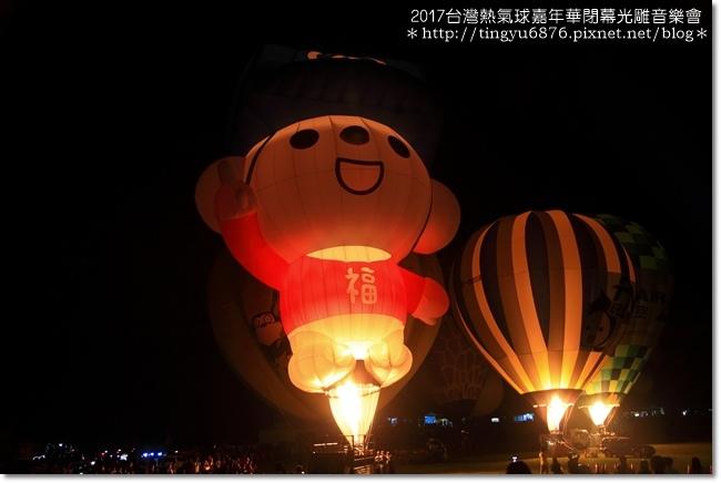 熱氣球嘉年華光雕秀126.JPG
