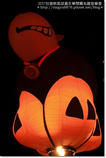 熱氣球嘉年華光雕秀137.JPG