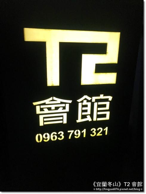 T2會館122.JPG