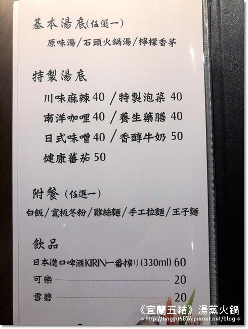 湯蒸火鍋03.JPG