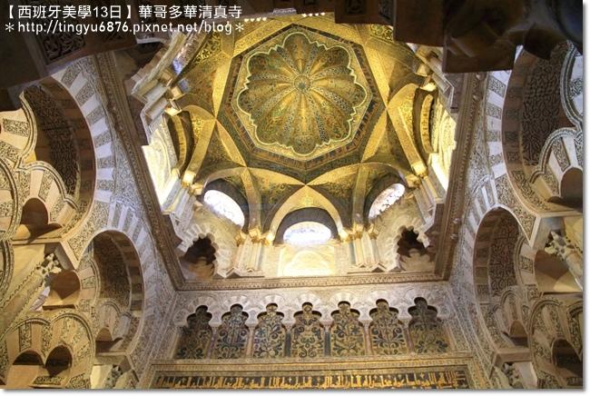 哥多華清真寺106.JPG