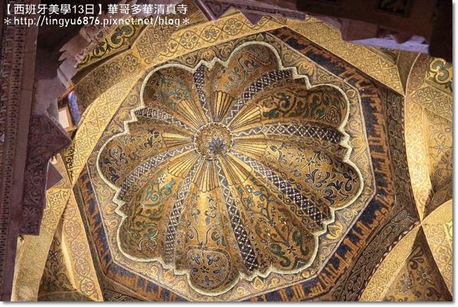 哥多華清真寺108.JPG