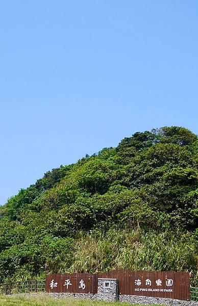 和平島3.JPG