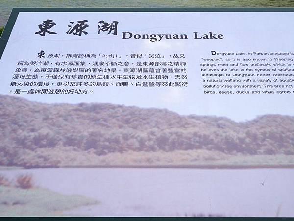 東源湖+旭海3.JPG
