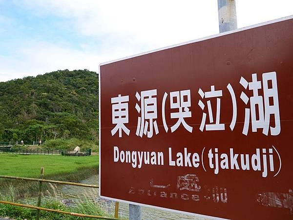 東源湖+旭海11.JPG