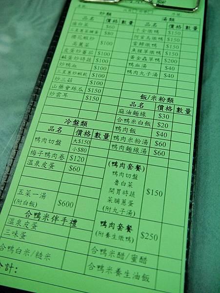 合鴨米6.JPG