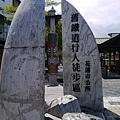 花蓮市區美食18.JPG