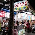 花蓮市區美食12.JPG