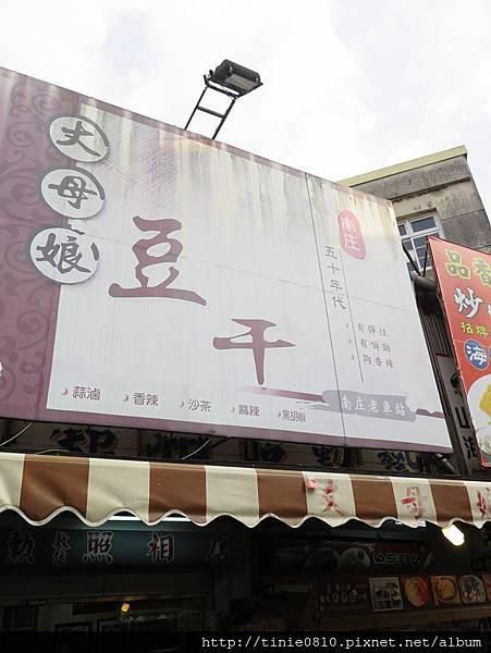 南庄老街15.JPG