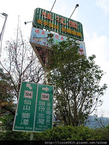 南庄桂花園12.JPG