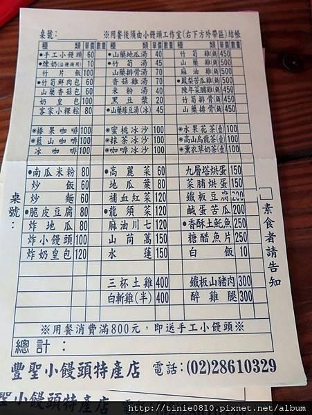 聖豐老店3.JPG