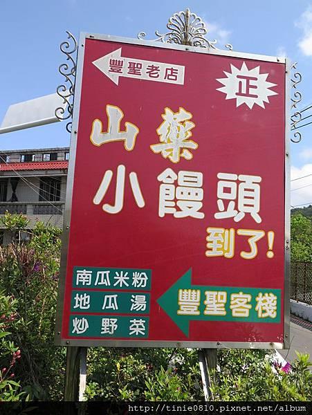 聖豐老店4.JPG