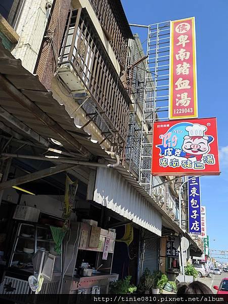 卑南豬血湯3.JPG