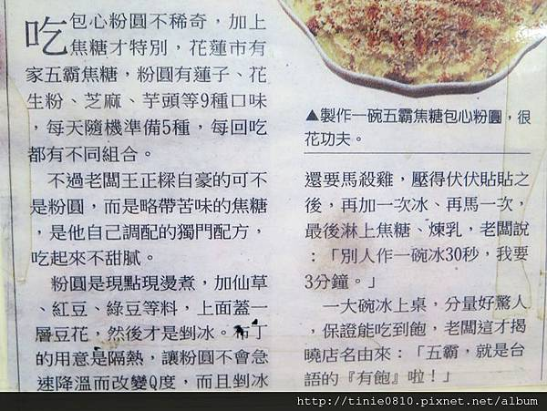 花蓮市區美食更新24.JPG