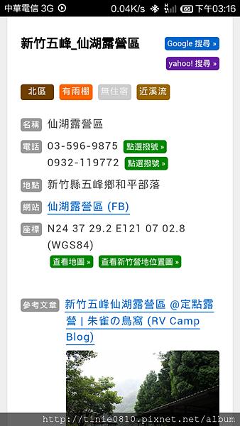 仙湖露營 54.png