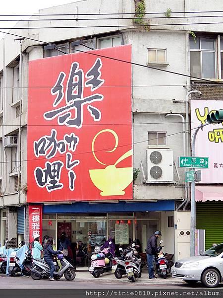 花蓮家咖哩樂咖哩47.JPG