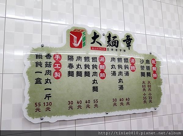 大麵章更新11.JPG