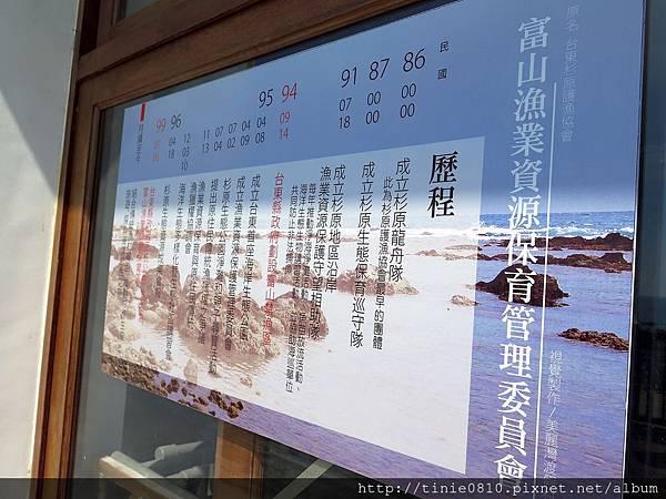 台東富山杉原3.JPG