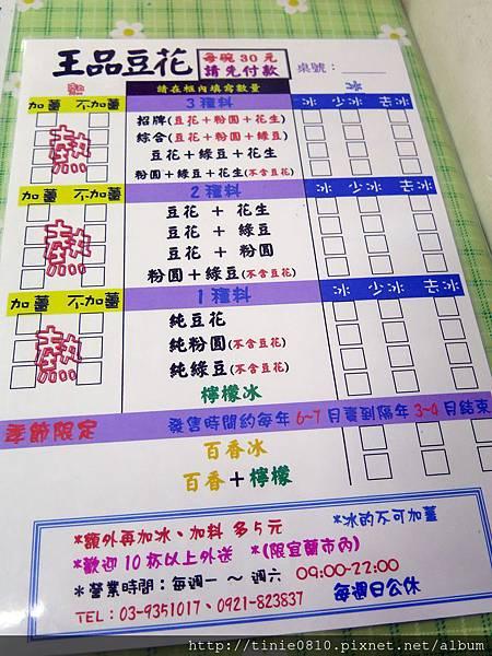 大麵章2更新16.JPG